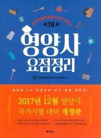 영양사 요점정리 세트(2017)(18판)(전4권)