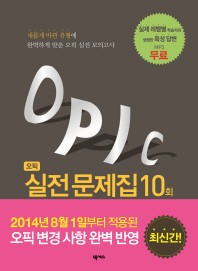 오픽(OPIc) 실전문제집 10회