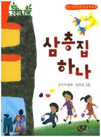 삼층집 하나(한국동화문학)