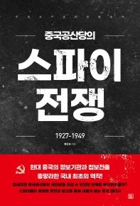 중국공산당의 스파이 전쟁 1927-1949 초판 1쇄(2020년 11월)