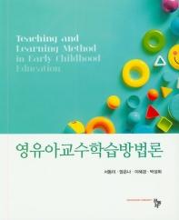영유아교수학습방법론(양장본 HardCover)