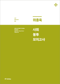 위종욱 사회 봉투 모의고사(2017)
