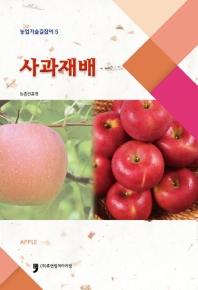 사과재배(농업기술길잡이 5)