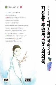 이해조·최찬식·안국선 자유종·추월색·금수회의록