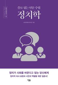 쓸모 있는 인문 수업 정치학(호모아카데미쿠스 3)