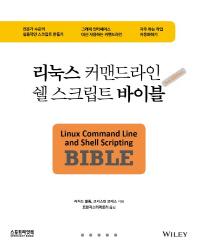 리눅스 커맨드라인 쉘 스크립트 바이블(3판)
