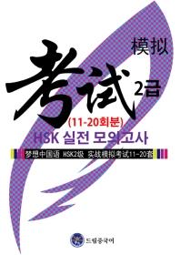 드림중국어 HSK 2급 실전 모의고사(11-20회분)