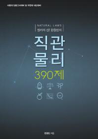 직관물리 390제(정리의 신! 한창민의)
