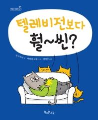 텔레비전보다 훨~씬?(책콩 그림책 54)