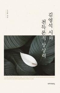 김영석 시와 천득론적 상상력(양장본 HardCover)