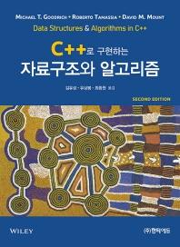 자료구조와 알고리즘(C++로 구현하는)(2판)