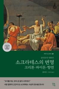 소크라테스의 변명·크리톤·파이돈·향연(그리스어 원전 완역본)(현대지성 클래식 28)
