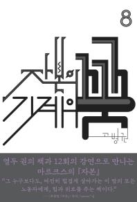 자본의 꿈 기계의 꿈. 8