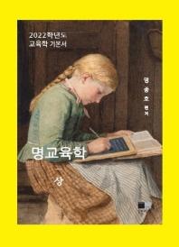 명교육학(상)(개정판)