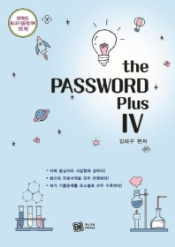 The PassWord Plus. 4(2021)(전면개정판)