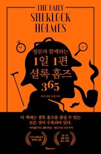 1일 1편 셜록 홈즈 365(영문과 함께하는)