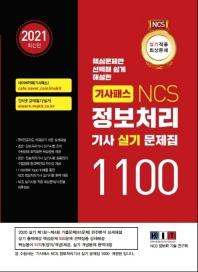 정보처리기사 실기 문제집 1100제(1권+2권 합본세트)(2021)(기사패스 NCS)