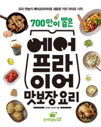 에어프라이어 맛보장 요리(700만이 뽑은)