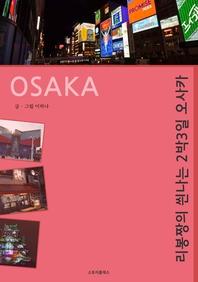 리봉짱의 씐나는 2박 3일 오사카