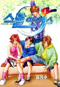 스쿨아이스 (SCHOOL ICE). 1