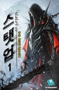 스탯 업(합본)(전8권)