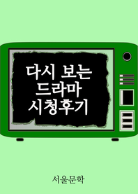 다시 보는 드라마 시청후기