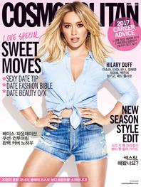 코스모폴리탄 Cosmopolitan 2017년 2월호. 2
