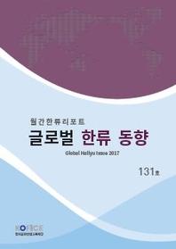 글로벌한류동향 131호