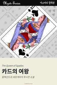 카드의 여왕