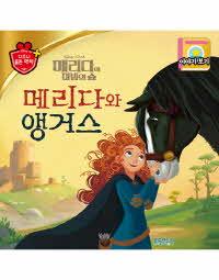 메리다와 마법의 숲 - 메리다와 앵거스