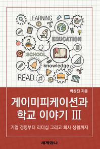 게이미피케이션과 학교 이야기 Ⅲ : 기업 경영부터 리더십 그리고 회사 생활까지