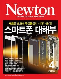 뉴턴 Newton 2015년 4월호