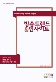 방송 트렌드&인사이트 2017년 4호(vol.13)