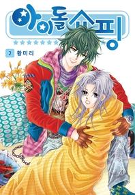 아이돌 쇼핑. 2