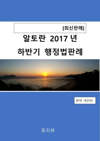 알토란 2017년 하반기 행정법판례