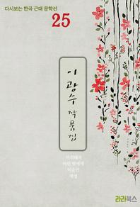 다시보는 한국 근대 문학선 25. 이광수 작품집-마의태자, 어린 벗에게, 이순신, 재생