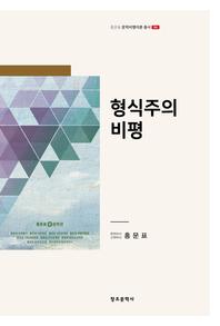 [홍문표_문학비평이론총서_04]_형식주의 비평