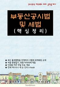 2018년 제29회 대비 공인중개사 부동산공시법 및 세법 (핵심정리)