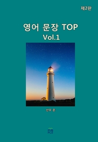 영어 문장 TOP(제2판). 1