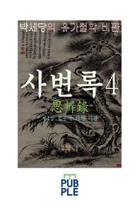 서계 박세당의 유가철학 비판, 사변록 4, 제4장 맹자에 대한 비판