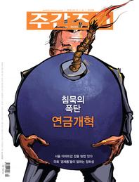 주간조선 2524호