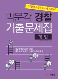 [경찰채용&승진 최신기출 총정리] 박문각 경찰 기출문제집(형법)