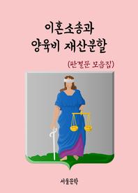이혼소송과 양육비 재산분할 (판결문 모음집)