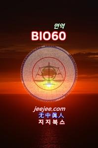 BIO60:면역
