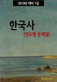 2019년 대비 7급 한국사 (연도별 문제집)