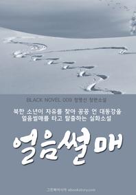얼음썰매 (블랙노블9)