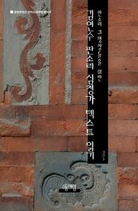 김연수 판소리 〈심청가〉 텍스트 읽기