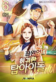 희귀한 좌완언더, 회귀한 탑아이돌. 6(완결)