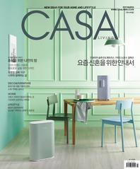 CASA LIVING 2019년 3월호(월간)
