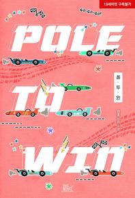 폴 투 윈 (Pole To Win)